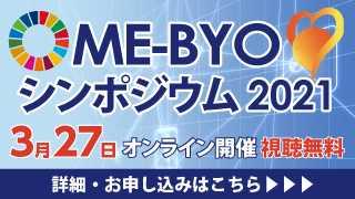 ME-BYOシンポジウム2021をオンライン開催します。