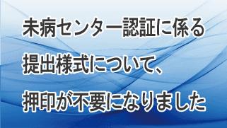 神奈川県における未病センター認証に係る提出様式について、押印が不要になりました。(令和3年2月17日)