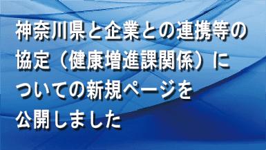 神奈川県と企業との連携等の協定(健康増進課関係)についての新規ページを公開しました(令和3年4月)