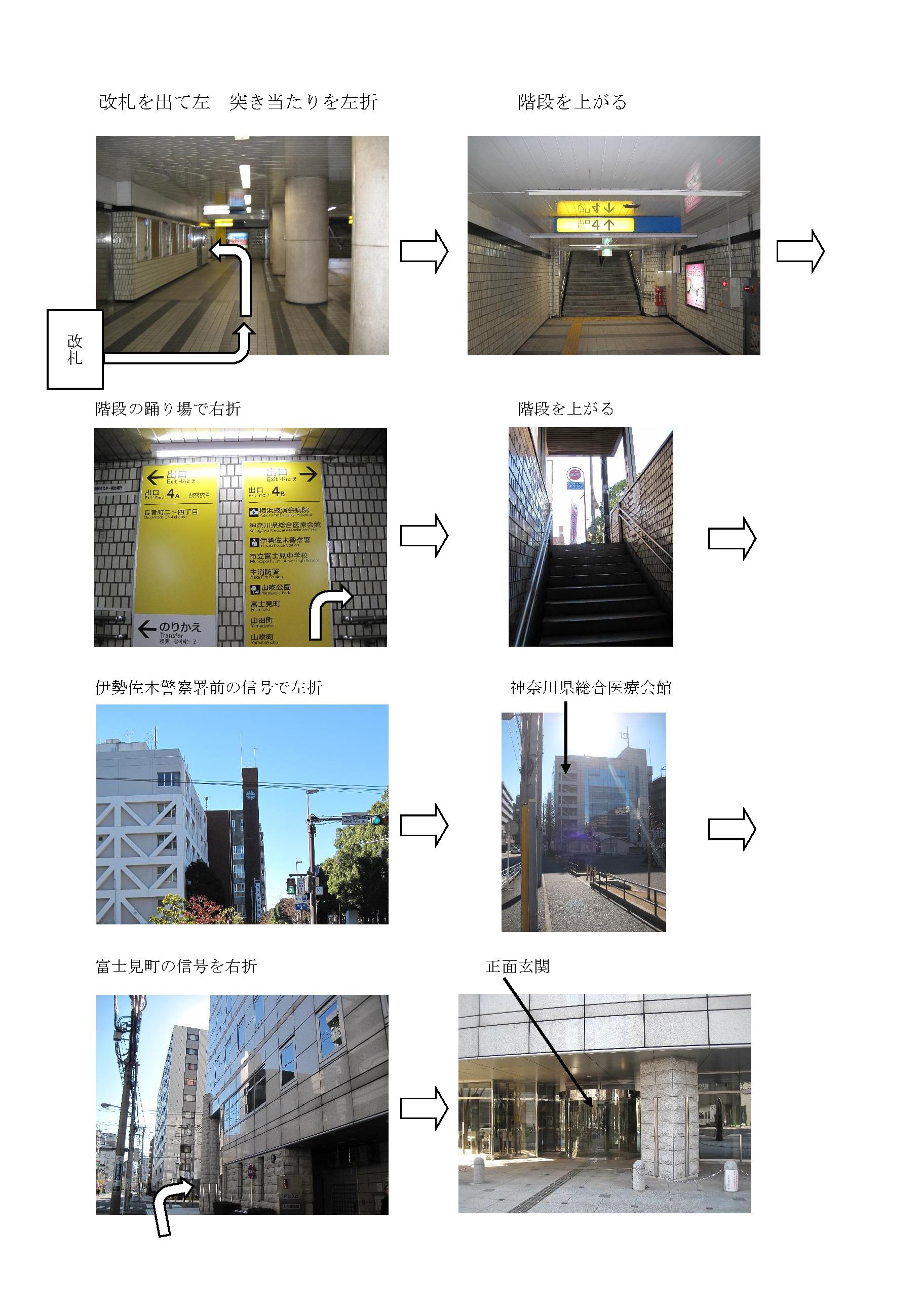 神奈川県総合医療会館への道順