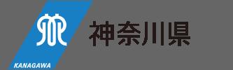 神奈川県ロゴ