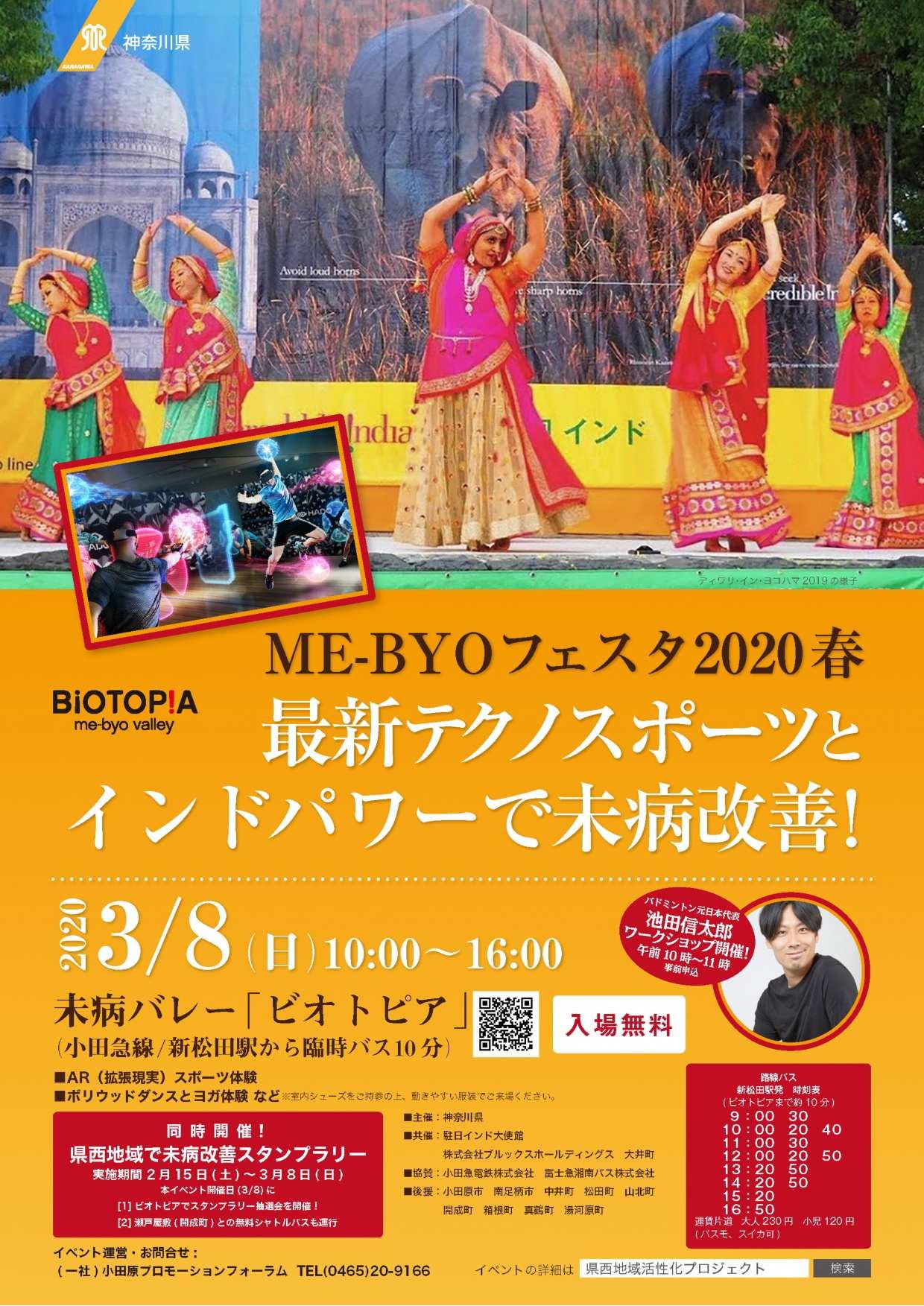 ME-BYOフェスタ2020春チラシ