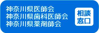 神奈川県医師会、神奈川県歯科医師会、神奈川県薬剤師会相談窓口