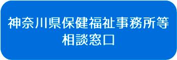 神奈川県保健福祉事務所等相談窓口